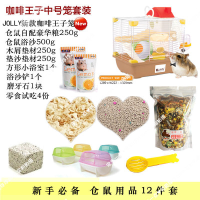 Genuine special 12 sets of novice hamster cage supplies large villa package cage hamster cage