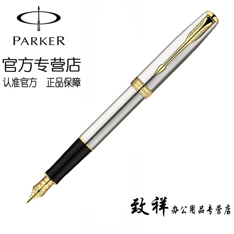 正品PARKER派克钢笔 派克卓尔系列钢杆金夹钢笔 派克卓尔钢笔刻字