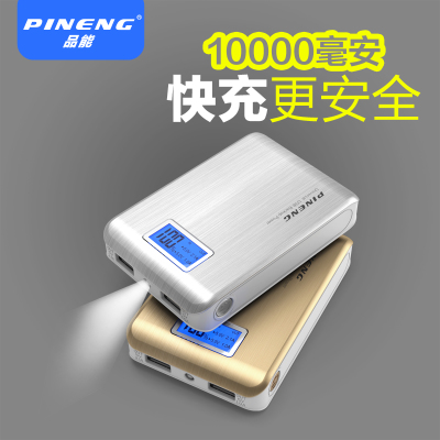 Product can PN-928 LCD smart phone mobile power universal charging jewels 10,000 mA battery