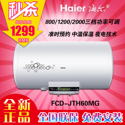 Haier electric water heater ES60H-MG / Z4 ES50H-MG / Z3 wireless remote control 50 l 60 l 80 l UNPROFOR