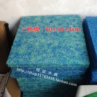 日本藤棉生化棉过滤棉培菌毡 鱼池鱼缸水族滤材粗线50x50x4cm厚