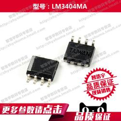LM3404MA LED 驱动器 3404 LM3404 8-SOIC