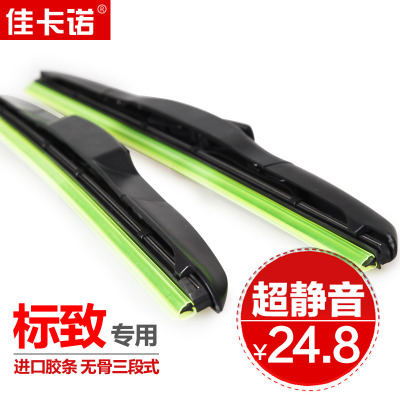 Jia Kano Peugeot 2062008301207 mark wiper wiper boneless wipers wiper blade