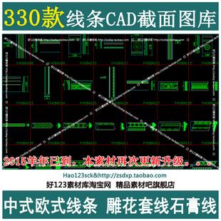 中式欧式线条CAD截面详图图库雕花门窗套角线石膏线施工图块330款