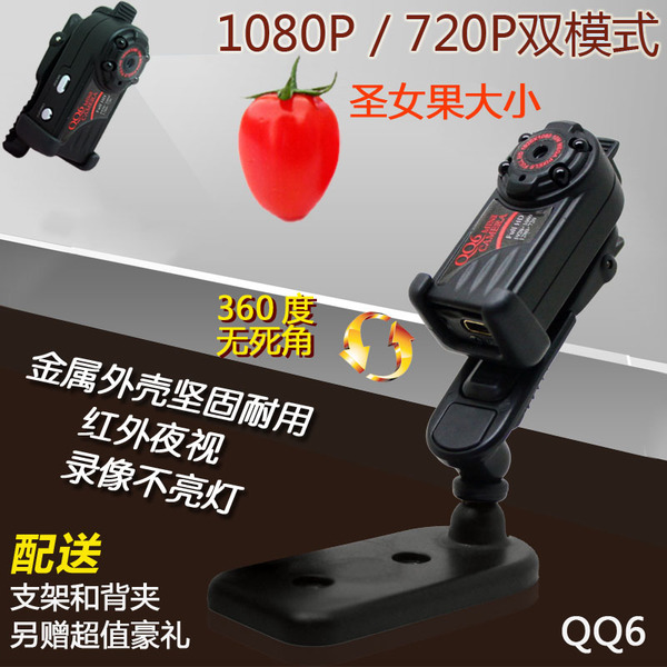 摄徒 QQ6微型摄像机高清超小型隐形红外线夜视监控摄像头袖珍相机
