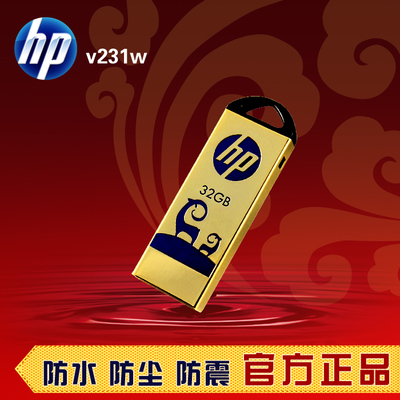 HP HP v231w USB Ram commemorative limited edition 32g metal waterproof mini u disk 32G genuine special