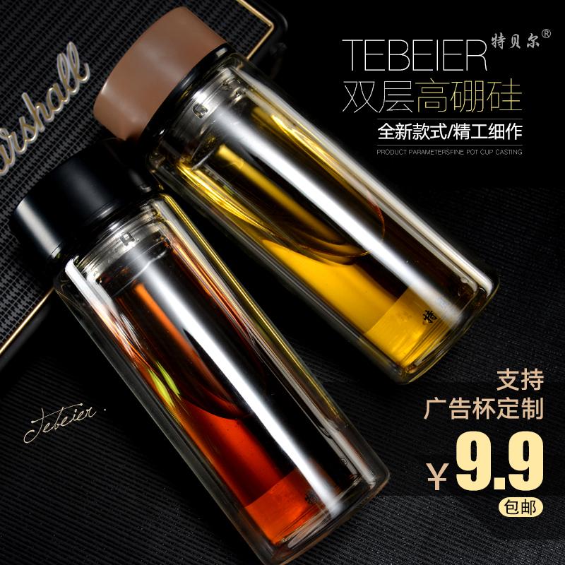 特贝尔定制广告杯 双层高硼硅便携 暖手杯300ml 玻璃办公水杯