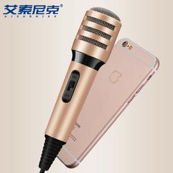 艾索尼克 S6手机麦克风 唱吧全民k歌直播神器 电脑唱歌声卡小话筒