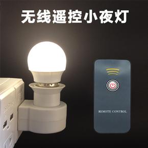 无线遥控灯LED小夜灯床头灯 婴儿喂奶灯卧室创意节能插电插座灯具