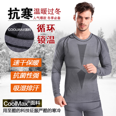 Ma Kai slavery men in the outdoor thermal underwear elastic motion wicking sweat drying antibacterial skiing Underwear