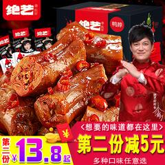 绝艺鸭脖子 香辣 湖南特产变态辣整箱30小包装特辣鸭脖零食小吃