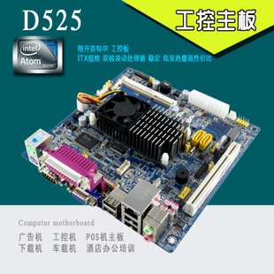 Spot shine mini D525 supermarket POS cash register industrial motherboard dual-core CPU motherboard integrated advertising