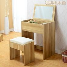 梳妆台简约折叠化妆台翻盖梳妆桌收纳梳妆柜化妆桌组合简易小桌子