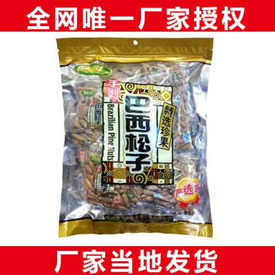 包邮10月26日新炒货特级陆哥巴西松子500g独立小包装手剥新货特价