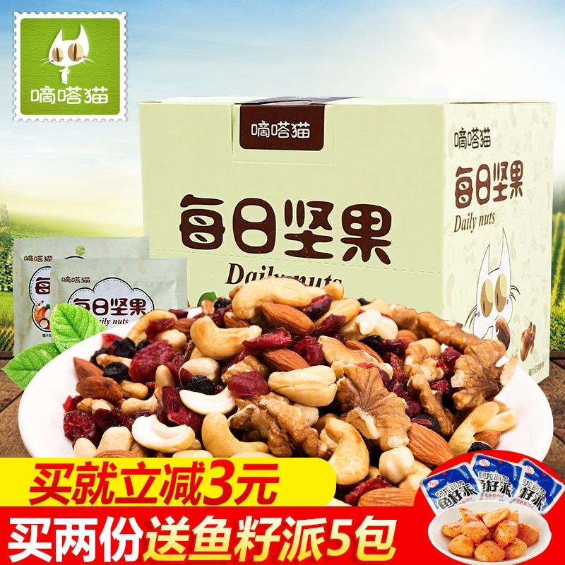 【嘀嗒猫-每日坚果】混合味坚果干果仁孕妇零食盒装25gx7袋