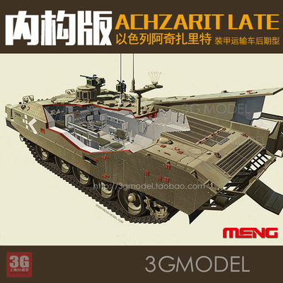 New 3G model MENG SS-008 armored personnel carriers Israel ????? heavy late