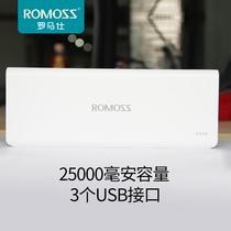 ROMOSS/罗马仕 25000毫安大容量移动电源 手机通用充电宝sense9
