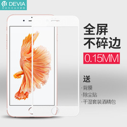 Devia iPhone6S Plus保护瓷系列3D曲面全屏超薄钢化玻璃膜正品