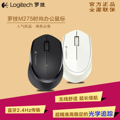 New starting Logitech Wireless Mouse M275 laptop USB gaming mouse LOL muted white