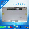 LP140WH4 B140XW01 V.6 V.8 LTN140AT22 N140B6-L22 BT140WG01屏