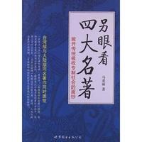 另眼看四大名著 畅销书籍 正版 历史 9787510059919 世界图书出版公司 马亚丽