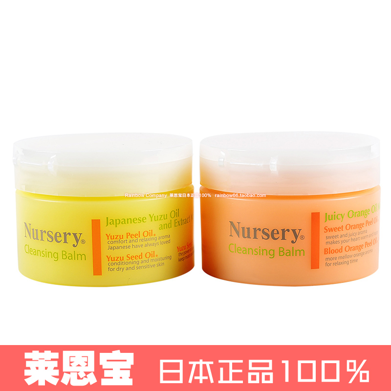 史上最强卸妆评测!Nursery清新柚子卸妆膏 柚子味/香橙味 91.5g