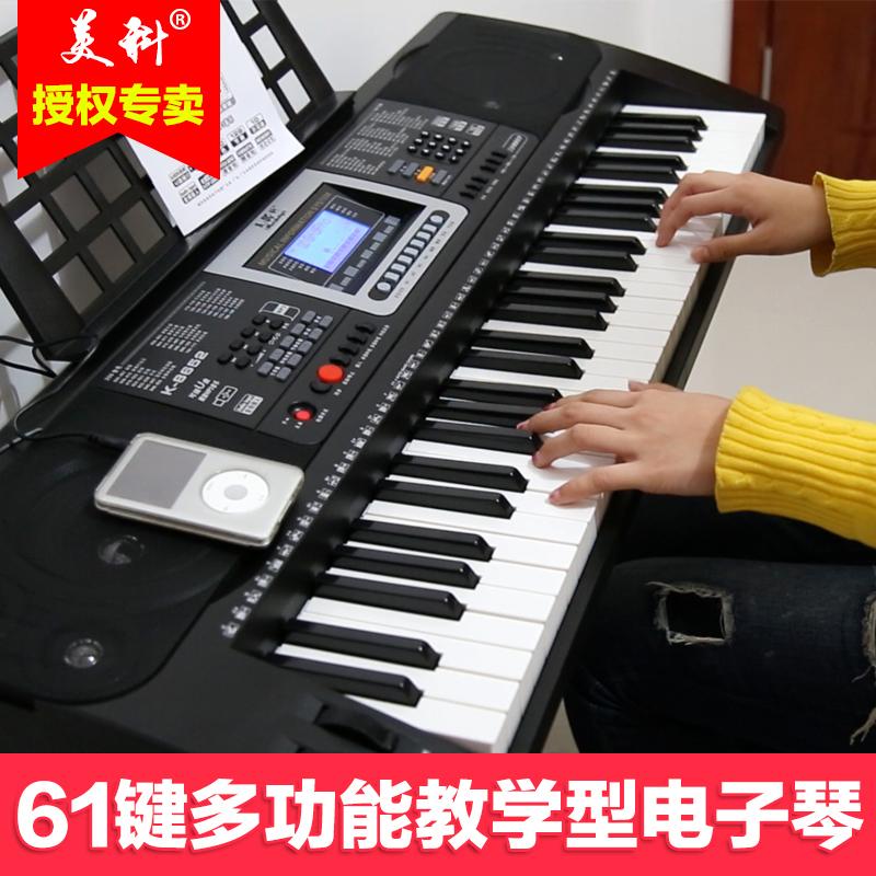 成人儿童初学电子琴k86图片