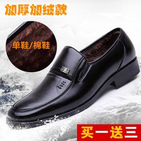 冬季正品牛皮加绒男鞋真皮男士商务正装皮鞋男休闲保暖棉鞋爸爸鞋