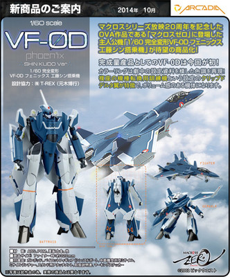 Macross 1/60 Perfect Transformation VF-0D Kudo Phoenix real machine