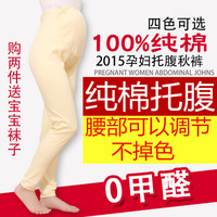 瑕疵处理哺乳套装哺乳秋衣托腹秋裤线裤纯棉线衣线裤两件包邮