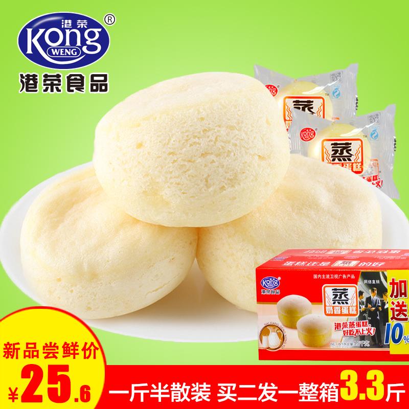 港荣蒸奶香蛋糕一斤半包装办公室新鲜营养零食特产散装正品软面包