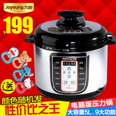 Joyoung / Joyoung JYY-50YL1 5l large capacity electric pressure cooker electric pressure cooker genuine special intelligence