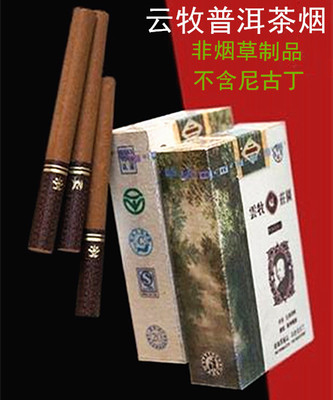 Pu-erh tea type raw animal husbandry farms puer tea tea smoke cigarette lit for combustible YunMu manor ChaYan absorption cigarette products