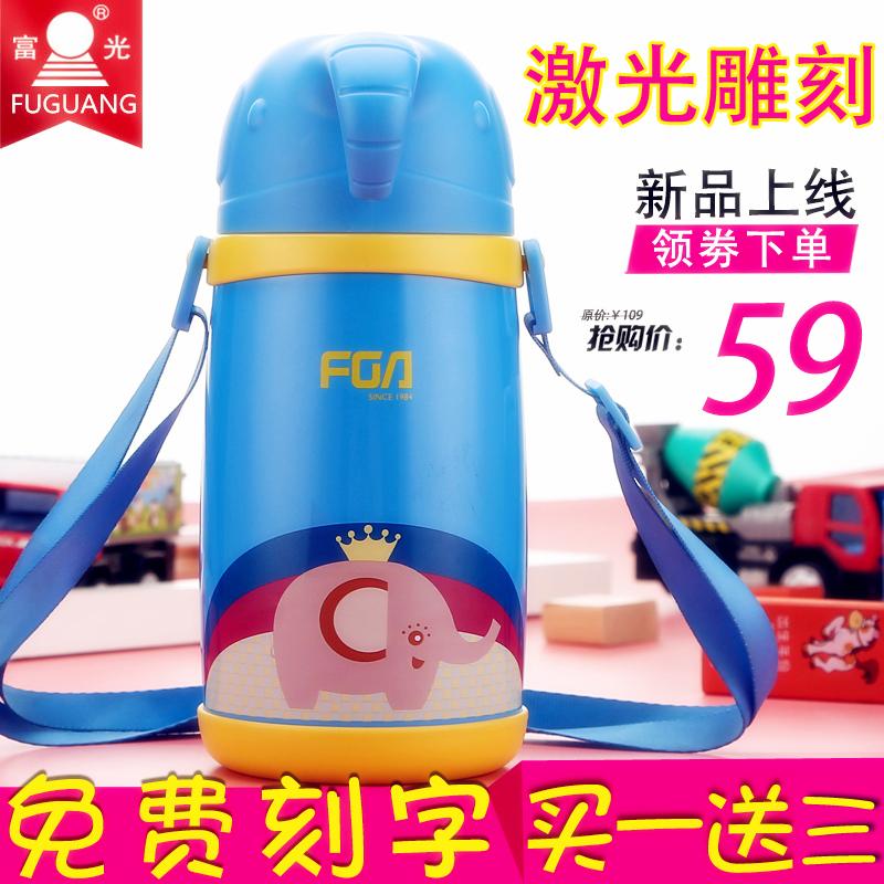 富光儿童不锈钢保温杯可爱大容量儿童水壶背带便携卡通大象杯子