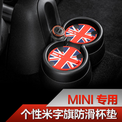宝马迷你MINI cooper one counrtyman clubman F56 米字旗水杯垫