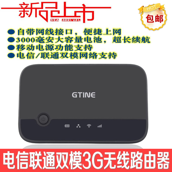 Telecom China Unicom dual-mode mobile 3g wireless router Huawei rival car portable wifi sim card line