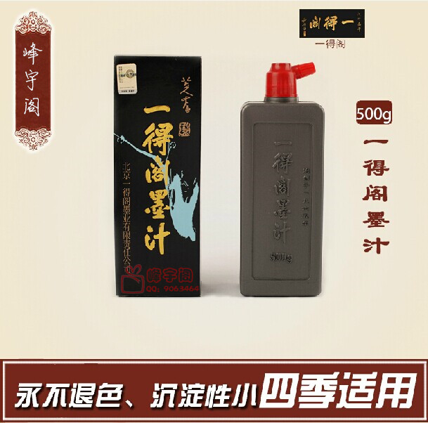 Подлинное GE 500g Пекин четыре сокровища китайской тушью живописи и каллиграфии каллиграфии кисть чернила посвятил специальный второе письмо