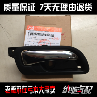 BYD F6 in the handle grip BYDF6 buckle hand door handle assembly genuine original