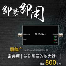 诺弗珂 智能手机信号放大器增强器移动联通2g3g4g接收器家庭套装
