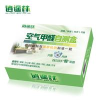 甲醛检测盒甲醛检测仪甲醛自测盒甲醛测试盒包邮测甲醛测试仪器