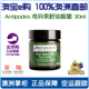 Antipodes Kiwi Seed Oil Eye Cream奇异果籽油眼霜(鳄梨油) 30ml