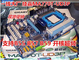 Open core Gigabyte GA-MA770T-UD3P 770 DDR3 overclocking AMD boards solid state