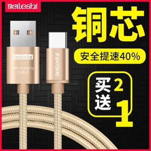 倍乐仕Type-c数据线max2乐视1s手机小米4c充电器5魅族pro6华为p9