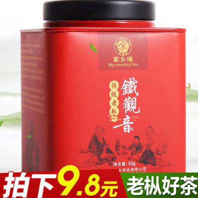 限购2件 铁观音 茶叶 浓香型 老枞铁观音 乌龙茶 传统老工艺制作