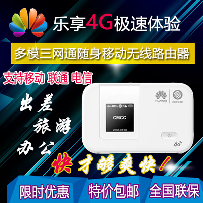 Huawei E5375 3g wireless router line sim cards three standby mobile 4G portable wifi Internet routing treasure