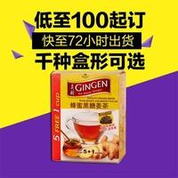 蜂蜜黑糖姜茶礼品盒折叠纸盒定做高档创意包装纸盒食品盒定制印刷