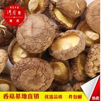 晓萌河南农家特产干香菇干货冬菇500g包邮秋菇春菇根短肉厚剪腿菇