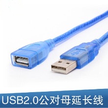 Oxygen-free copper USB extension cable USB cables lengthening line 0.5 m 1 m 1.5 m 2 m 3 m 5 m
