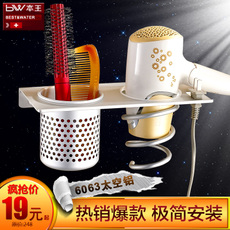 本王衛浴 浴室置物架 洗手間廁所 衛生間置物架壁掛 電吹風機架子