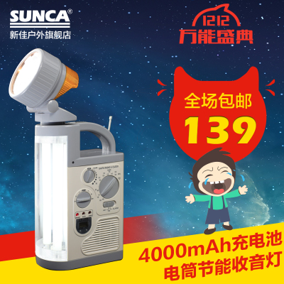 SUNCA New Best SF178B charging outdoor camping tent camping camp lights multifunction radio emergency lights